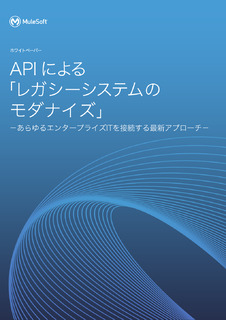 How APIs Modernize Legacy Systems (Japanese)